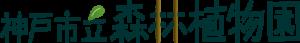 神戸市立森林植物園ホームページへ