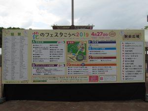 花のフェスタこうべ2019
