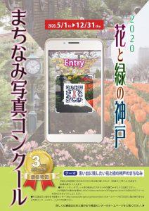 2020花と緑の神戸まちなみ写真コンクール