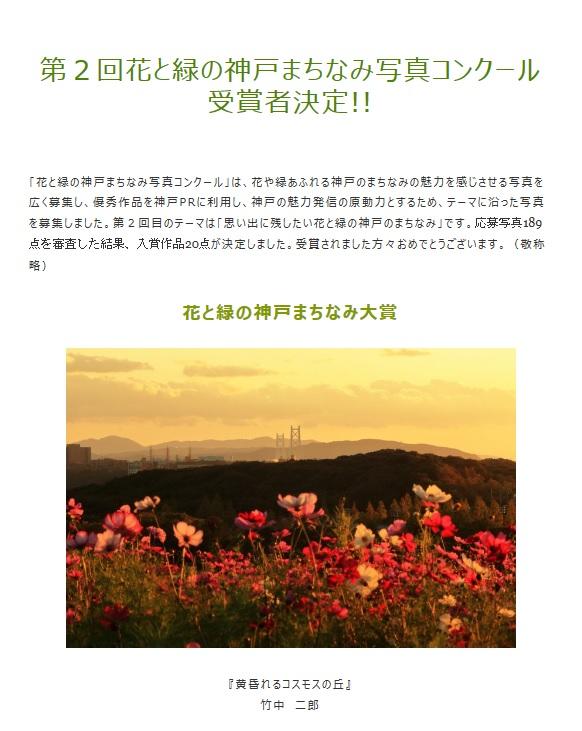 花と緑の神戸まちなみ写真コンクール