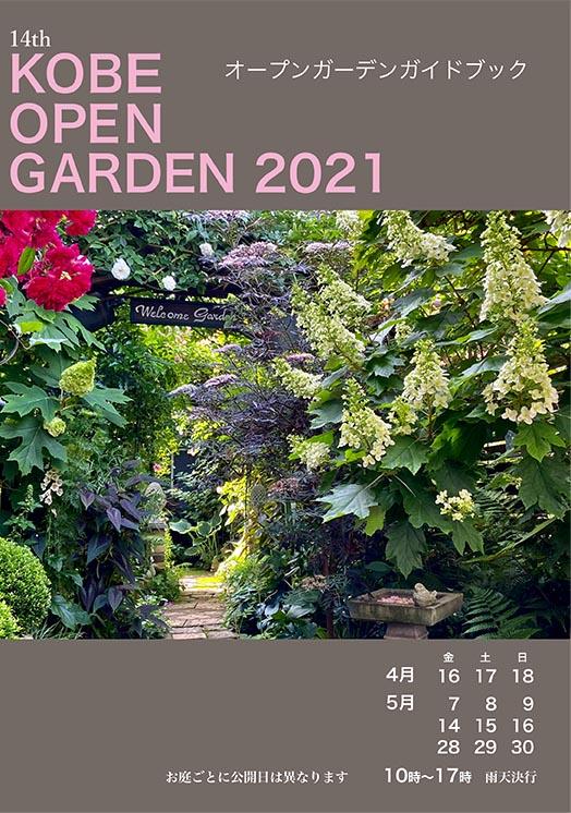 神戸オープンガーデン2021ガイドブック2021