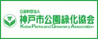 神戸市公園緑化協会