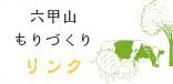 Mt. Rokko Forest Promotion Link