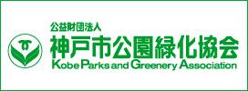 神戸市公園緑化教会