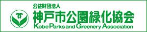 Kobe Parks and Greenery Association