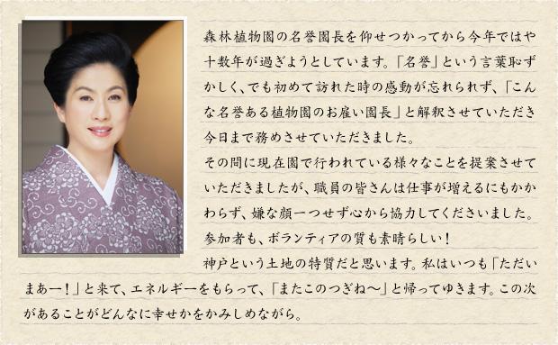 真野響子名誉園長からのメッセージ
