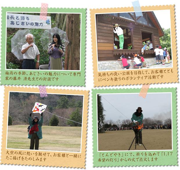 真野響子名誉園長の活動スナップ