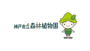 のぼり屋出店のお知らせ 神戸市公園緑化協会