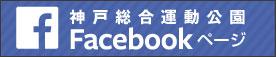 神戸総合運動公園Facebookページ