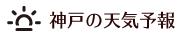 神戸の天気予報