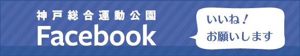 総合運動公園 Facebook