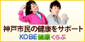 KOBE Health Club