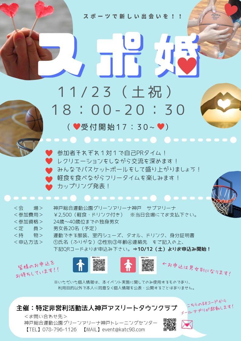 11/23(祝)参加者募集中!