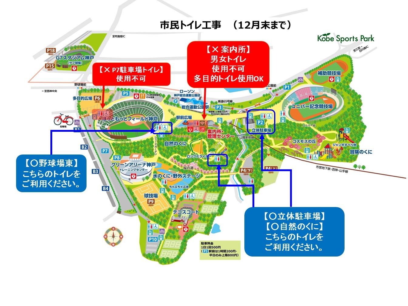運動 公園 総合