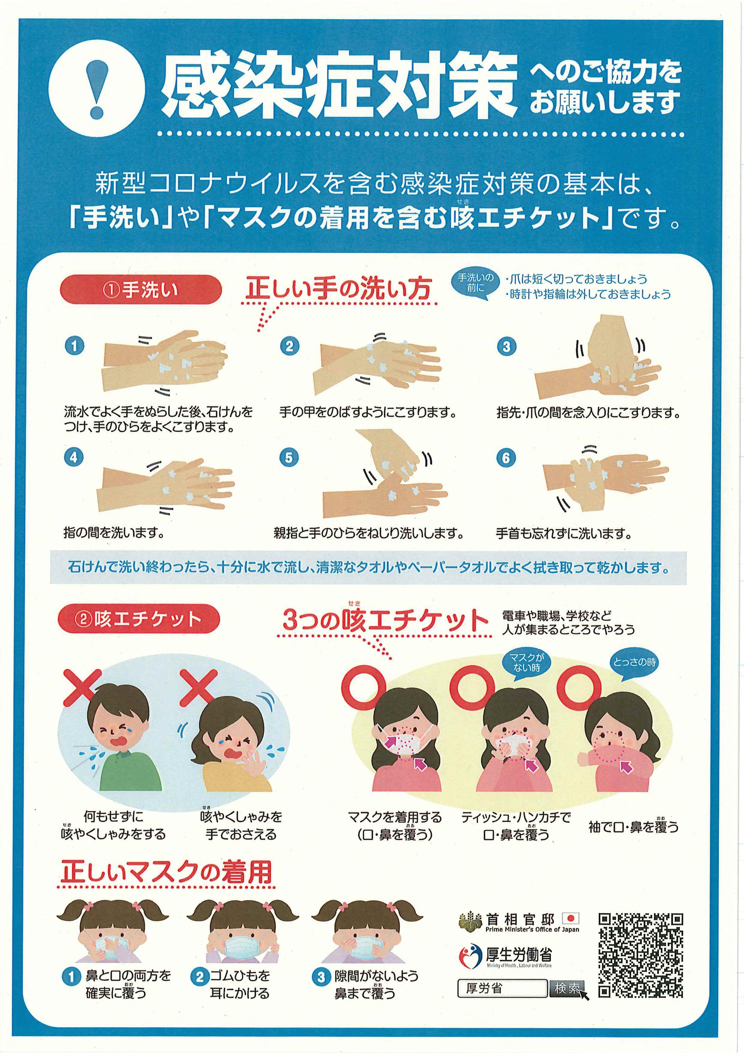 新型コロナウイルス感染症の対応について