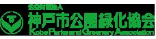 公益財団法人 神戸市公園緑化協会