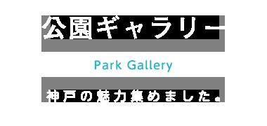 公園ギャラリー - 神戸の魅力集めました。