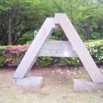 源平合戦800年記念碑