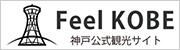 神户官方旅游网站FeelKOBE