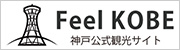 Kobe formula sightseeing site FeelKOBE