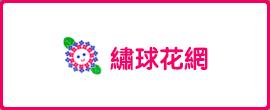 紫陽花網路
