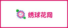 紫阳花网络