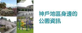 神戶的鄰近公園資訊