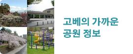 고베의 근처 공원정보