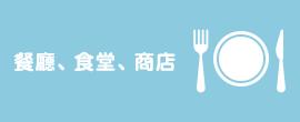 餐廳、食堂、商店