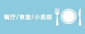 餐厅/食堂/小卖部