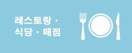 레스토랑ㆍ식당ㆍ매점