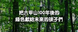 六甲山造林