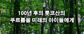 롯코산 숲 만들기