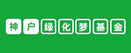 神户绿化梦基金