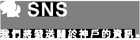 向SNS神戶的信息發送。