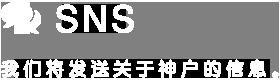 向SNS神户的信息发送。