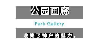 收集了公园美术展览室-神户的魅力。